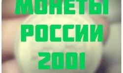 Актуальная стоимость Монет России 2001 года