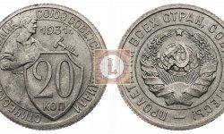 20 копеек 1931 года: серебро и мельхиор