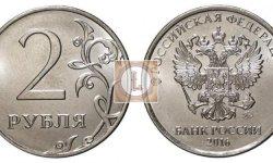 2 рубля 2016 года: ходячка и серия «Красная книга»