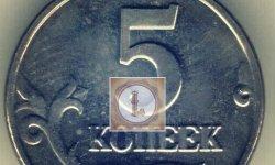 Описание и стоимость 5 копеек 2003 года выпуска