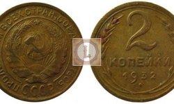 2 копейки 1932 года