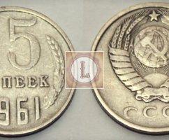 15 копеек 1961 года – одни их первых 15 копеечных монет СССР