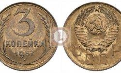 Монета 3 копейки 1957 года: цена на разновидности и их отличия