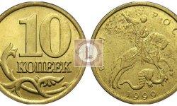 Монета 10 копеек 1999 года и ее стоимость