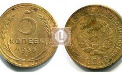 Цена 5 копеек 1930 года