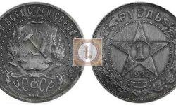 1 рубль 1922 года