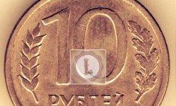 10 рублей 1993 года – монета, забытая годами