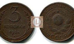 Монета 3 копейки 1924 года: стоимость, разновидности, описание