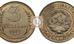 Монета 3 копейки 1931 года и ее разновидности