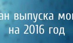 План выпуска монет на 2016 год