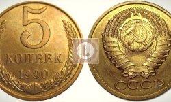 Медные монеты 5 копеек 1990 года, их разновидности и стоимость