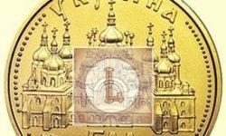 Самые редкие и дорогие монеты Украины
