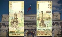 Купюра 100 рублей КРЫМ и ее особенности