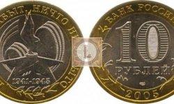 """10 рублей 2005 года """"Никто не забыт, ничто не забыто"""""""