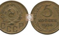 5 копеек 1936 года