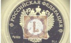План выпуска монет России на 2014 год