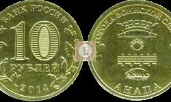 10 рублей 2014 года «Анапа»