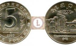 5 рублей 1993 года