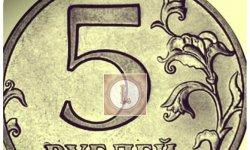 Существует ли монета 5 рублей 1999 года?