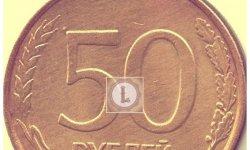 50 рублей 1993 года. Как отличить оригинал от подделки