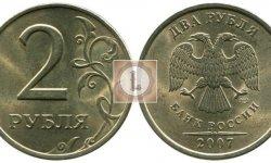 Монета 2 рубля 2007 года и стоимость ее разновидностей