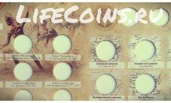 Альбомы для монет: виды, стоимость, производители