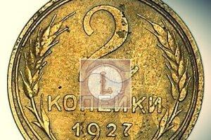 Стоимость монет СССР с 1921 по 1991 года