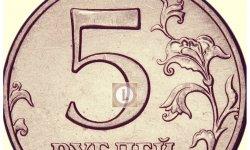 Семь разновидностей 5 рублей 1997 года и их стоимость
