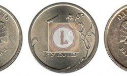 Монета 1 рубль 2007 года – разновидности, описание и стоимость