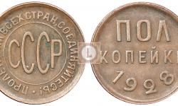Пол копейки 1928 года