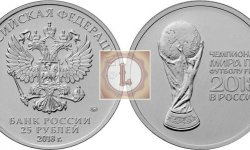 25 рублей «Чемпионат мира по футболу 2018»