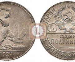 Цена серебряной монеты «Один полтинник» 1924 года