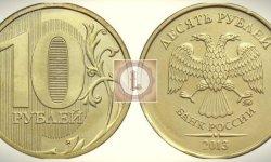 10 рублей 2013 года: массовый чекан, юбилейные и памятные