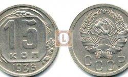 15 копеек 1936 года