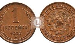 1 копейка 1924 года