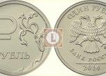Памятная монета 1 рубль 2014 года