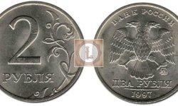 Актуальная стоимость монеты 2 рубля 1997 года и ее разновидностей