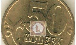 Полное описание и актуальная стоимость монеты 50 копеек 2003 года
