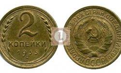 2 копейки 1935 года
