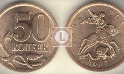 Монета 50 копеек 2007 года, разновидности и их стоимость