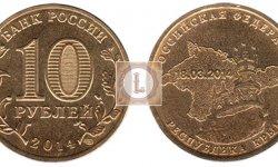 10 рублей 2014 года «Республика Крым»