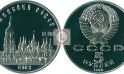 5 рублей 1988 года