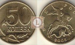Множество разновидностей монеты 50 копеек 2005 года и их стоимость