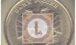 1 рубль 1999 года и его стоимость в наши дни