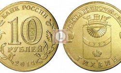 10 рублей 2014 года «Тихвин»