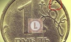 Монета 1 рубль 1997 года: многоликость, приносящая прибыль