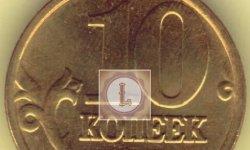 10 копеек 2003 года: 6 разновидностей одной монеты