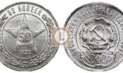 Стоимость 50 копеек 1922 года
