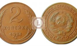 Цена всех разновидностей монеты 2 копейки 1924 года