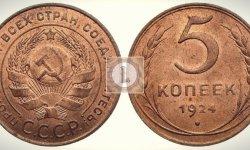 Стоимость и описание всех монет 5 копеек 1924 года